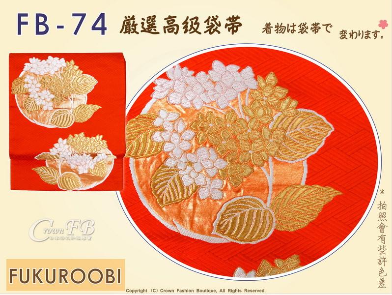 日本和服腰帶【番號-FB-74】中古袋帶-橘紅色底+金銀色刺繡㊣日本製-2.jpg