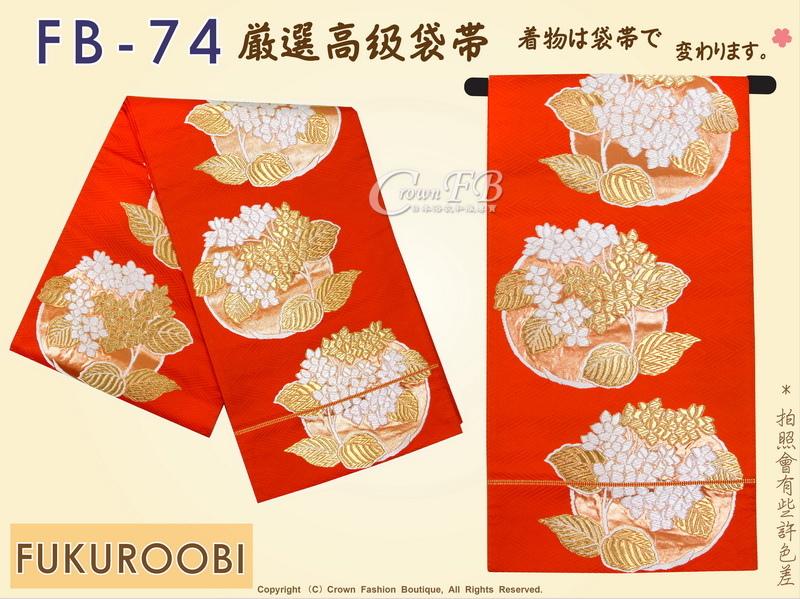 日本和服腰帶【番號-FB-74】中古袋帶-橘紅色底+金銀色刺繡㊣日本製-1.jpg