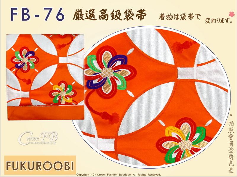 日本和服腰帶【番號-FB-76】中古袋帶-橘色底刺繡圖樣㊣日本製-2.jpg