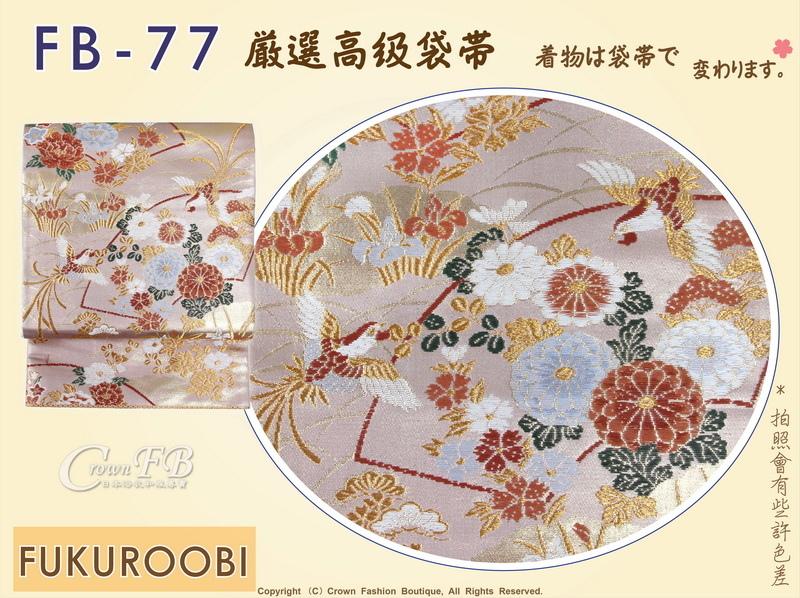 日本和服腰帶【番號-FB-77】中古袋帶-鍛布底刺繡圖樣㊣日本製-2.jpg