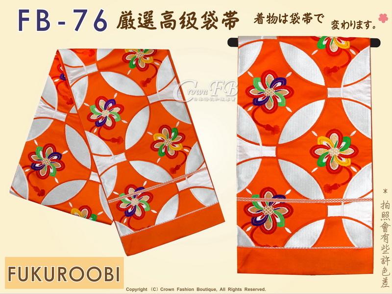 日本和服腰帶【番號-FB-76】中古袋帶-橘色底刺繡圖樣㊣日本製-1.jpg