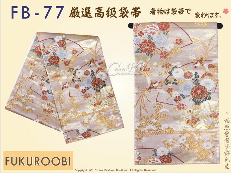 日本和服腰帶【番號-FB-77】中古袋帶-鍛布底刺繡圖樣㊣日本製-1.jpg