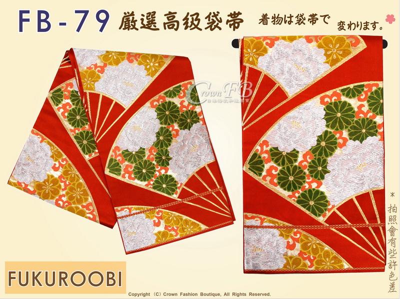 日本和服腰帶【番號-FB-79】中古袋帶-磚紅色底扇子刺繡圖樣㊣日本製-1.jpg