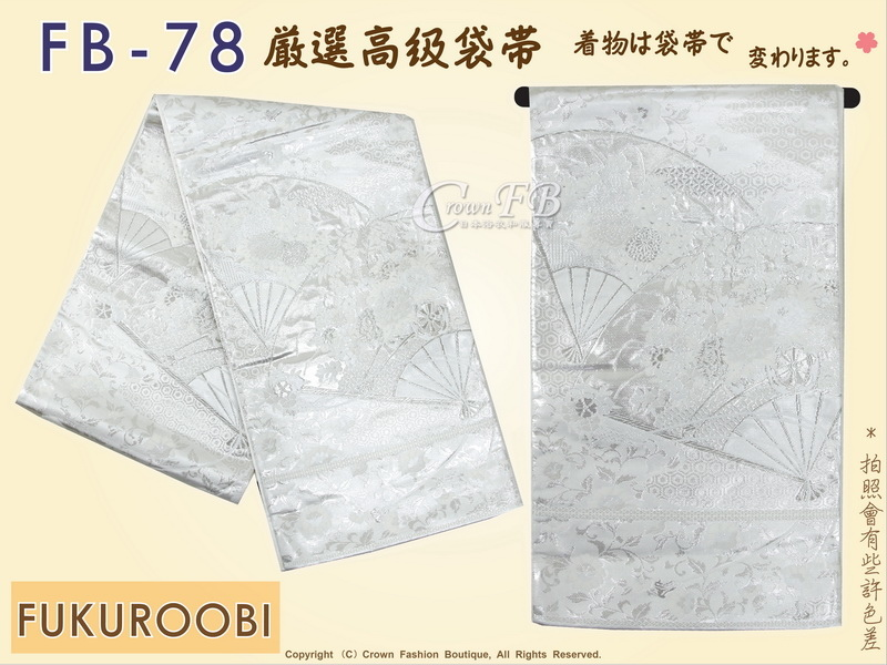 日本和服腰帶【番號-FB-78】中古袋帶-銀白色底燙金+銀色線刺繡圖樣㊣日本製-1.jpg