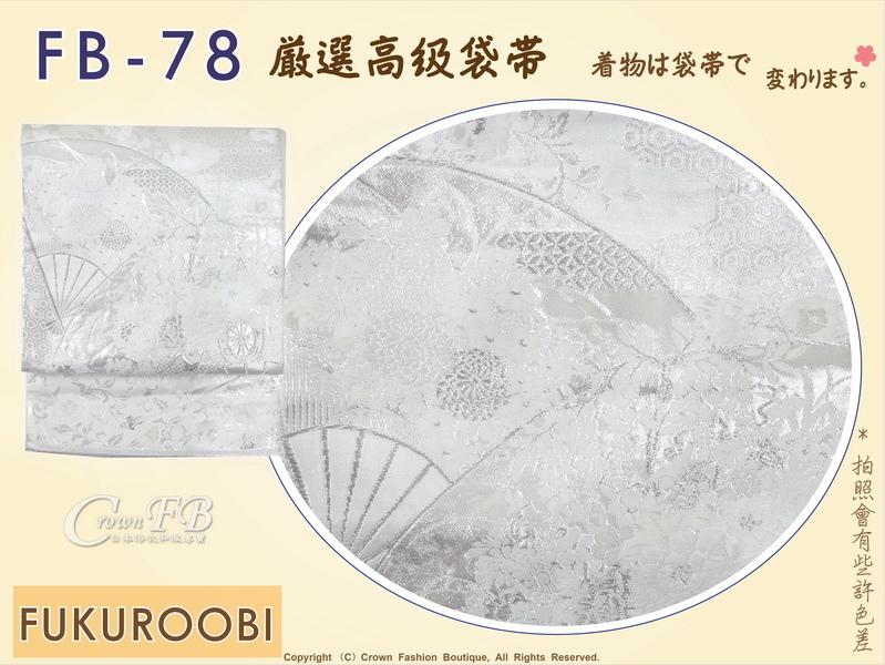 日本和服腰帶【番號-FB-78】中古袋帶-銀白色底燙金+銀色線刺繡圖樣㊣日本製-2.jpg