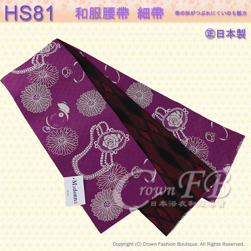 和服配件【番號HS81】細帶小袋帶紫色底花卉圖案雙面可用-日本舞踊-小紋和服㊣日本製.jpg
