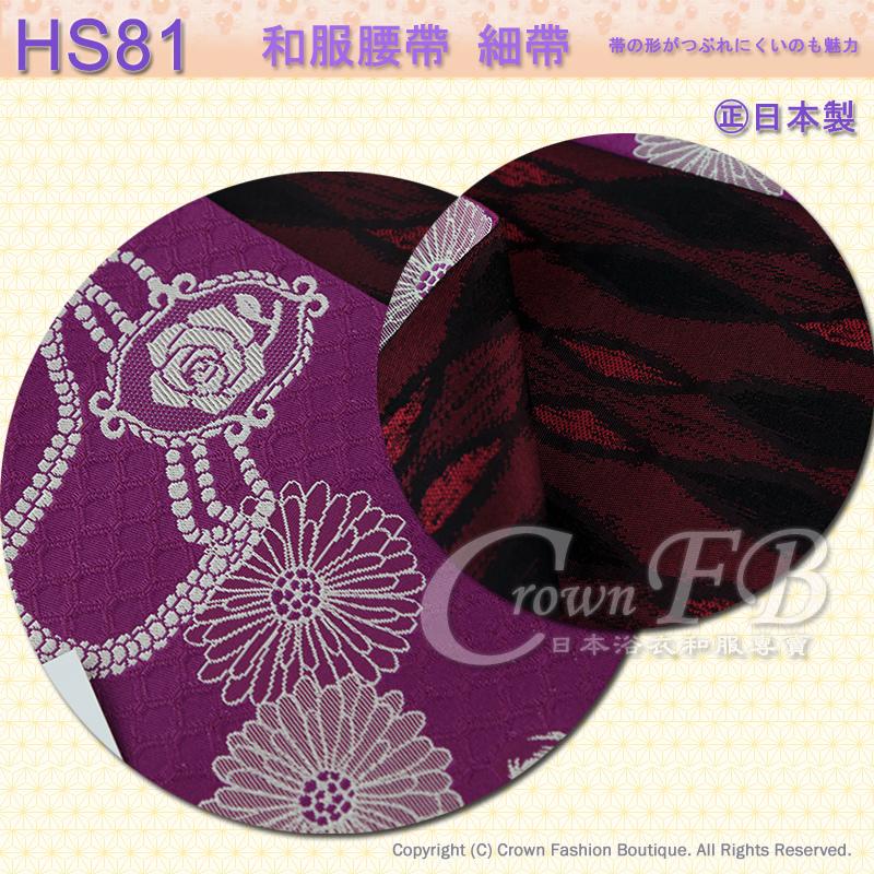 和服配件【番號HS81】細帶小袋帶紫色底花卉圖案雙面可用-日本舞踊-小紋和服㊣日本製2.jpg