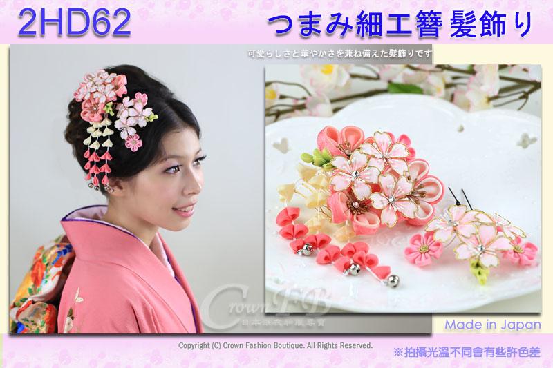 【番號2HD62】高級手工日本頭花髮飾((單朵))~粉橘色花卉垂飾~成人式振抽舞妓風髮簪㊣日本製1.jpg