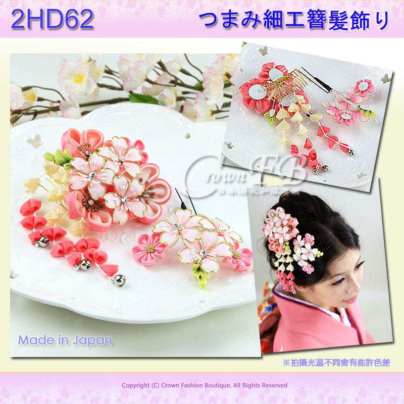 【番號2HD62】高級手工日本頭花髮飾((單朵))~粉橘色花卉垂飾~成人式振抽舞妓風髮簪㊣日本製2.jpg