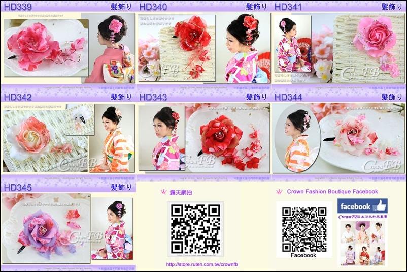 HD339~345日本帶回頭花.jpg