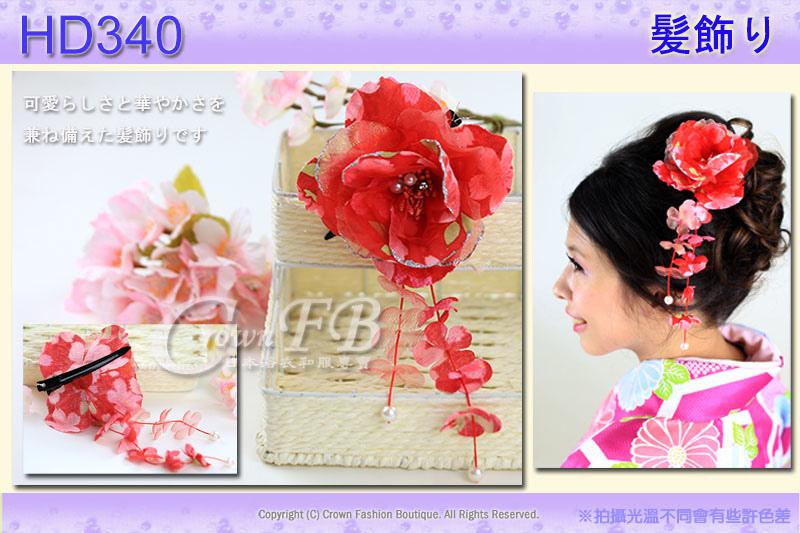 【番號HD340】浴衣和服配件~頭花髮飾~紅色花朵垂飾~日本帶回2.jpg