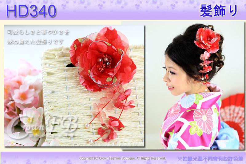【番號HD340】浴衣和服配件~頭花髮飾~紅色花朵垂飾~日本帶回1.jpg