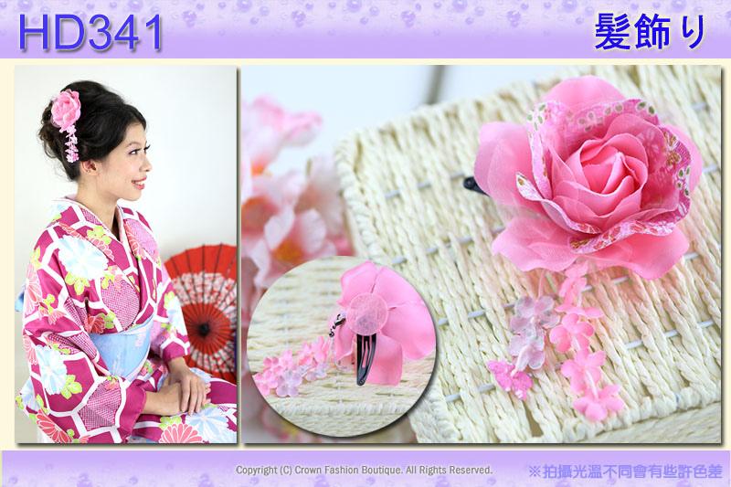 【番號HD341】浴衣和服配件~頭花髮飾~粉紅色花朵垂飾~日本帶回2.jpg
