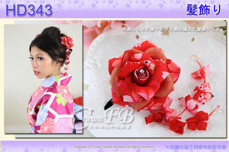 【番號HD343】浴衣和服配件~頭花髮飾~紅色花朵垂飾~日本帶回1.jpg