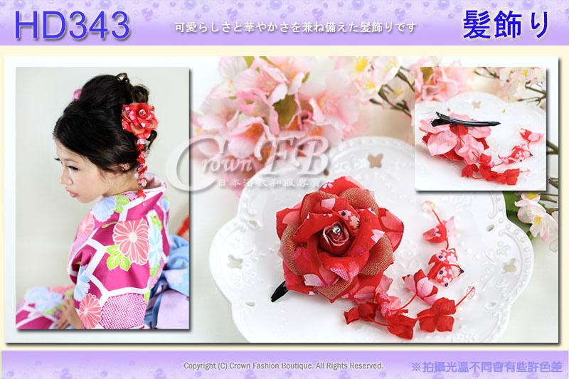 【番號HD343】浴衣和服配件~頭花髮飾~紅色花朵垂飾~日本帶回2.jpg