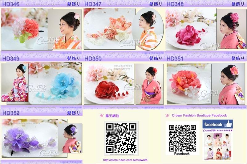 HD346~352日本帶回頭花.jpg