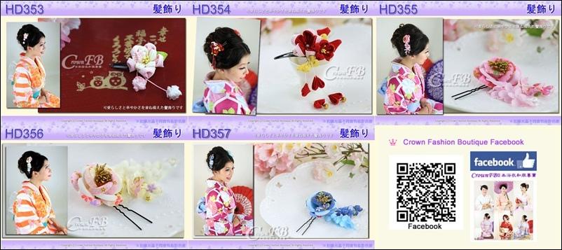 HD353~356日本帶回頭花.jpg