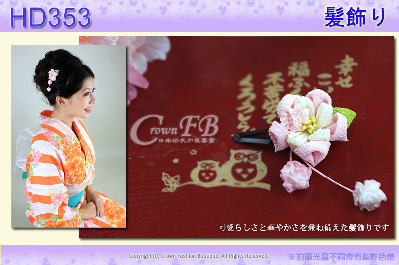 【番號HD353】浴衣和服配件~頭花髮飾~粉紅色花朵垂飾~日本帶回.jpg