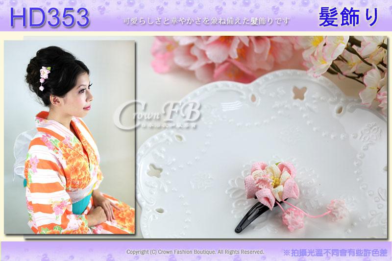【番號HD353】浴衣和服配件~頭花髮飾~粉紅色花朵垂飾~日本帶回2.jpg