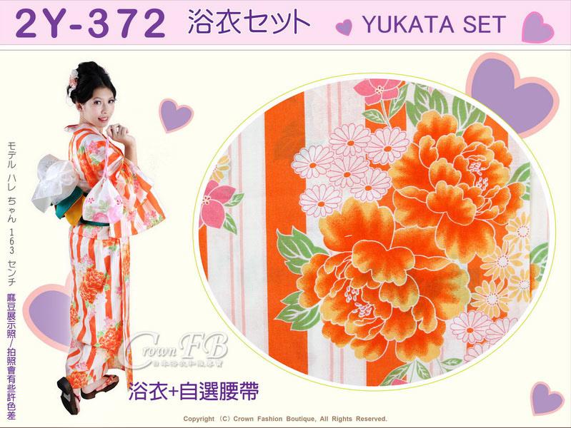 【番號2Y-372】日本浴衣Yukata~橘色直條紋花卉浴衣+自選腰帶 -2.jpg