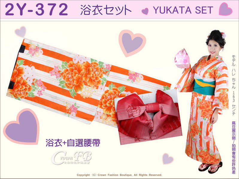 【番號2Y-372】日本浴衣Yukata~橘色直條紋花卉浴衣+自選腰帶 -1.jpg