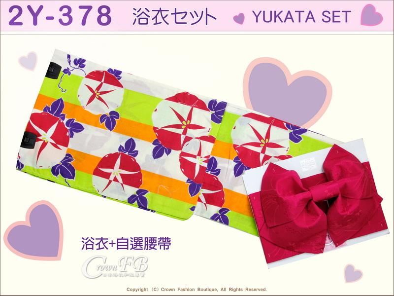 【番號2Y-378】日本浴衣Yukata~大正風花卉圖案浴衣+自選腰帶-1.jpg