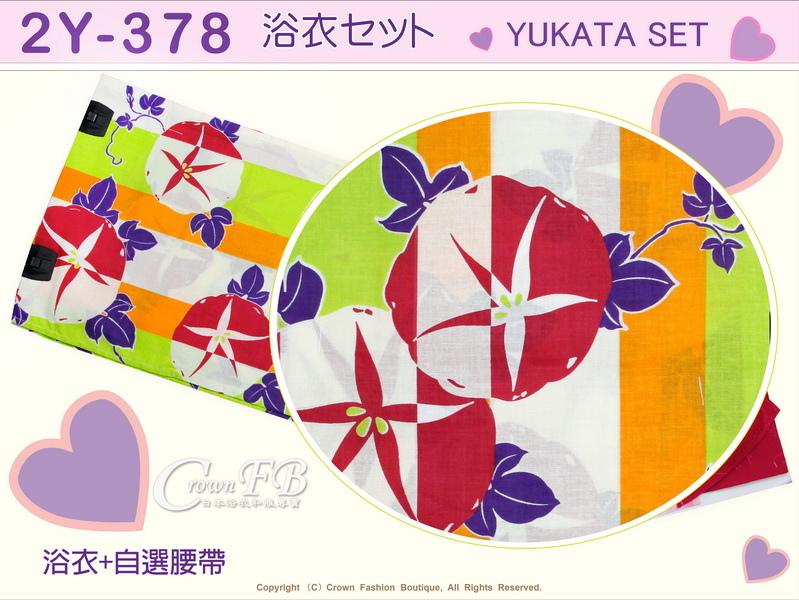 【番號2Y-378】日本浴衣Yukata~大正風花卉圖案浴衣+自選腰帶-2.jpg