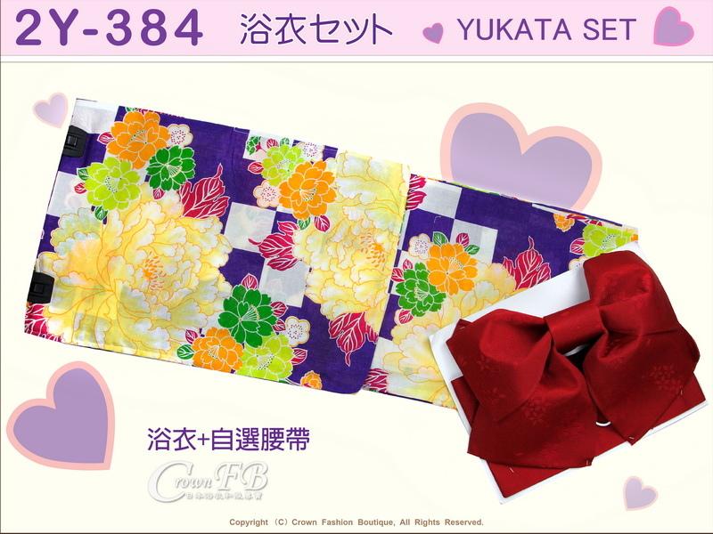 【番號2Y-384】日本浴衣Yukata~白色%26;紫色底花卉浴衣+自選腰帶-1.jpg
