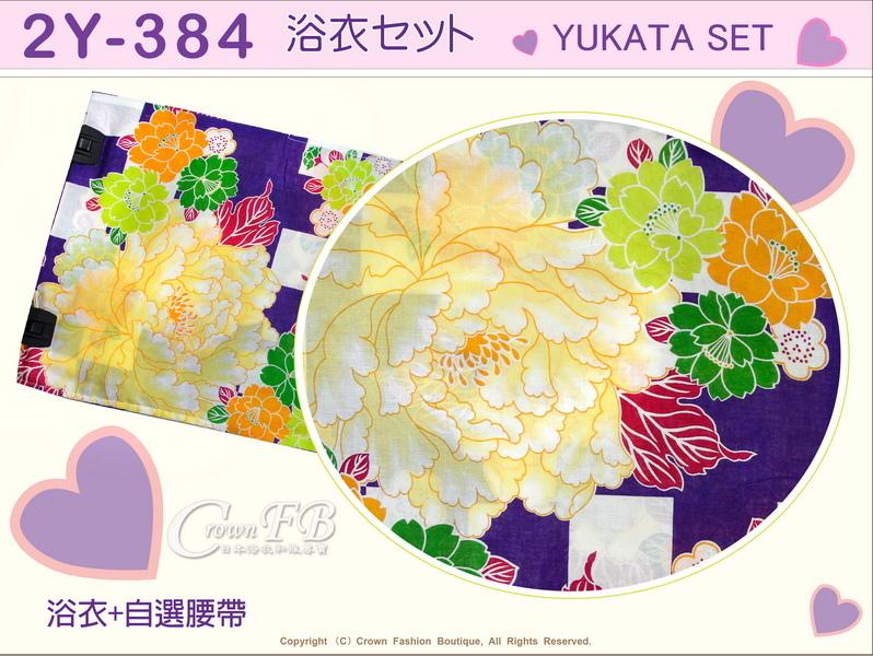 【番號2Y-384】日本浴衣Yukata~白色%26;紫色底花卉浴衣+自選腰帶-2.jpg