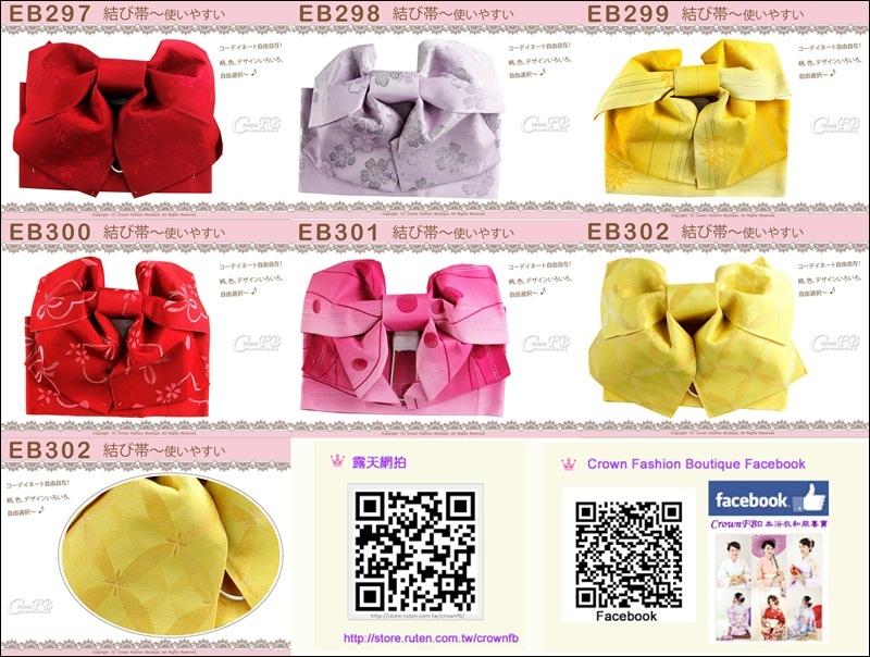 EB297~302定型蝴蝶結.jpg