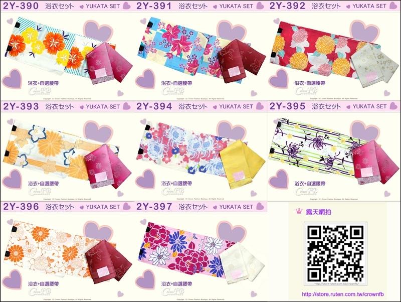 2Y-390~397女生浴衣自選腰帶.jpg