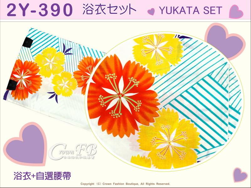 【番號2Y-390】日本浴衣Yukata~白色底櫻花浴衣+自選腰帶-2.jpg