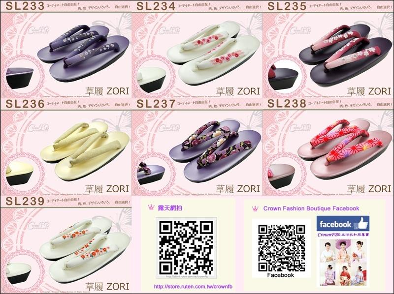 SL233~239刺繡草履.jpg