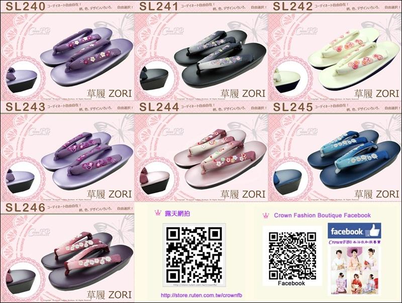 SL240~246刺繡草履.jpg