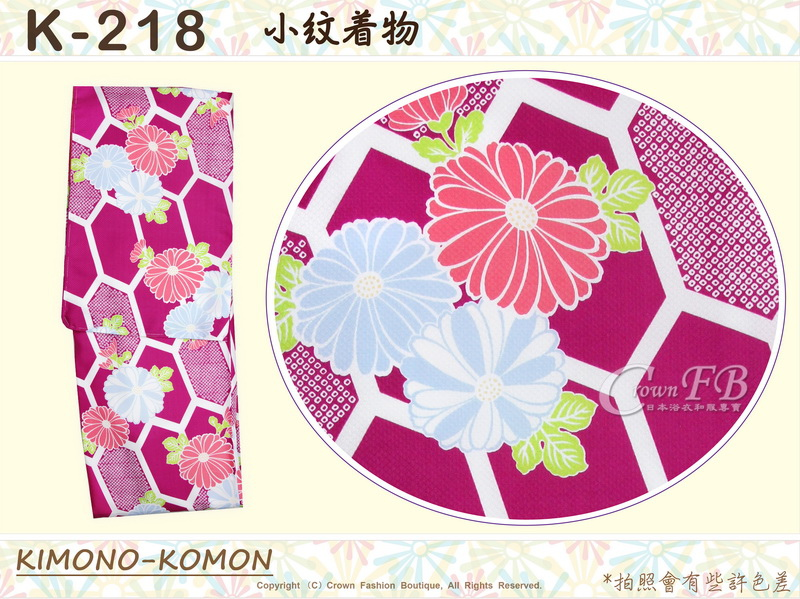 日本和服KIMONO【番號-K218】小紋和服~有內裏-桃紅色六角型底櫻花圖案~可水洗M號-2.jpg