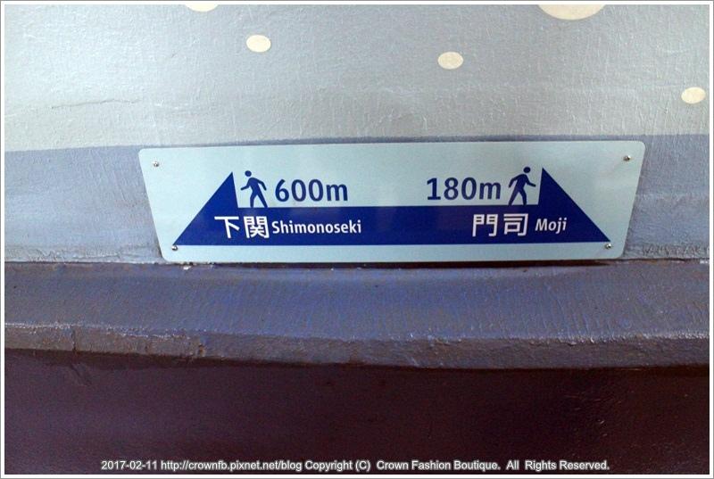 2-1海底隧道 IMG_9457.JPG