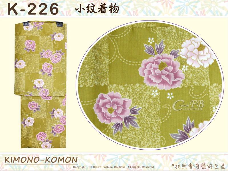 日本和服KIMONO【番號-K226】小紋和服~有內裏-土黃色底櫻花圖案~可水洗L號-1.jpg