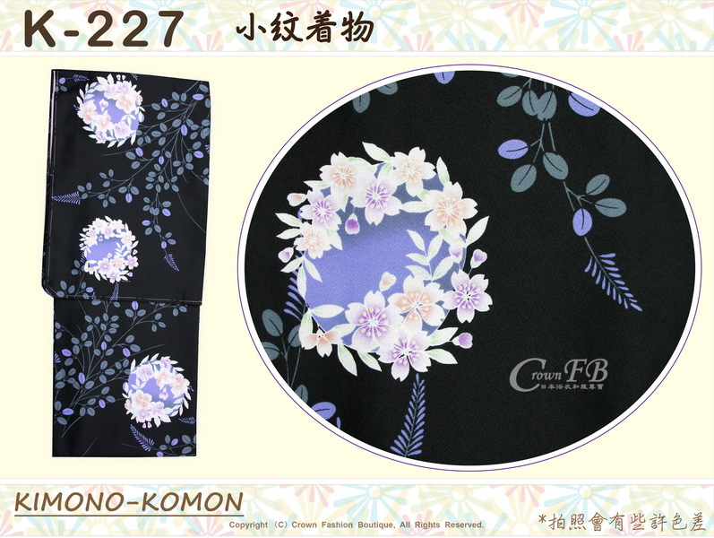 日本和服KIMONO【番號-K227】小紋和服~有內裏-黑色底櫻花圖案~可水洗L號-1.jpg