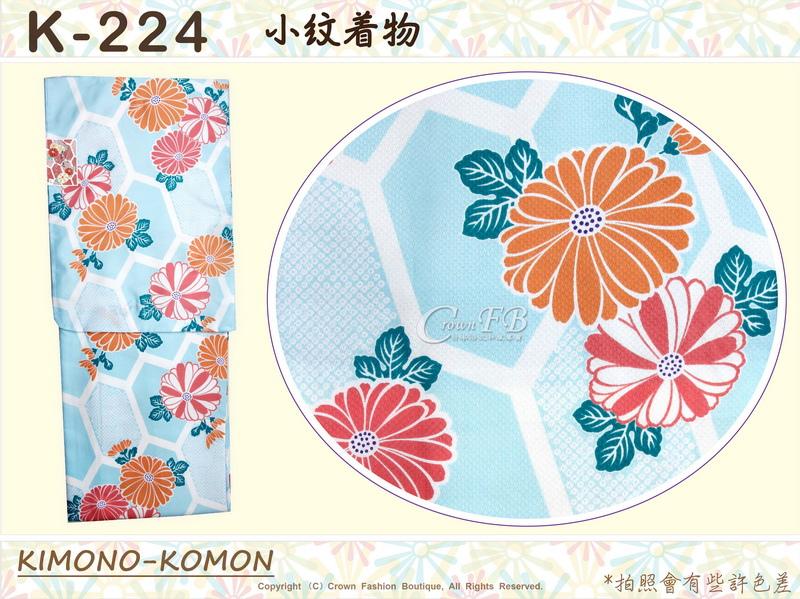 日本和服KIMONO【番號-K224】小紋和服~有內裏-水藍色六角型底櫻花圖案~可水洗L號-1.jpg