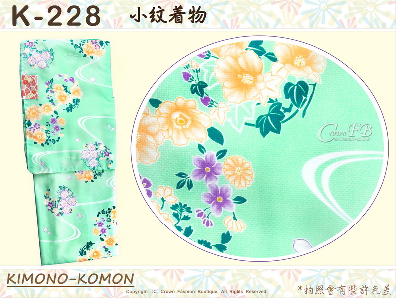 日本和服KIMONO【番號-K228】小紋和服~有內裏-綠色底花卉圖案~可水洗L號-1.jpg