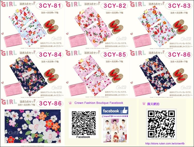 3CY81~86女童浴衣.jpg