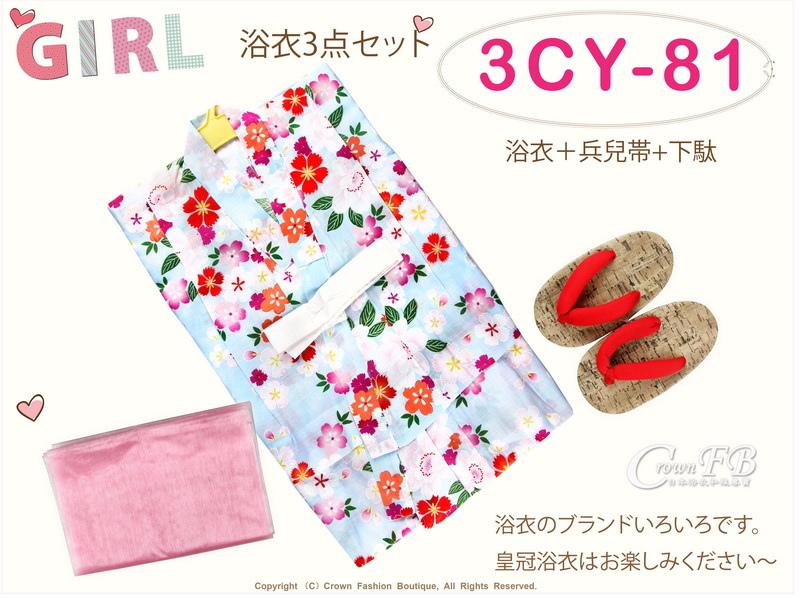 【番號3CY81】女童日本浴衣水藍色底櫻花圖案+紗質兵兒帶+夾角軟鞋~100cm-1.jpg
