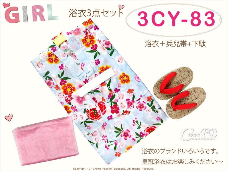 【番號3CY83】女童日本浴衣水藍色底櫻花%26;手毯圖案+紗質兵兒帶+夾角軟鞋~100cm-1.jpg