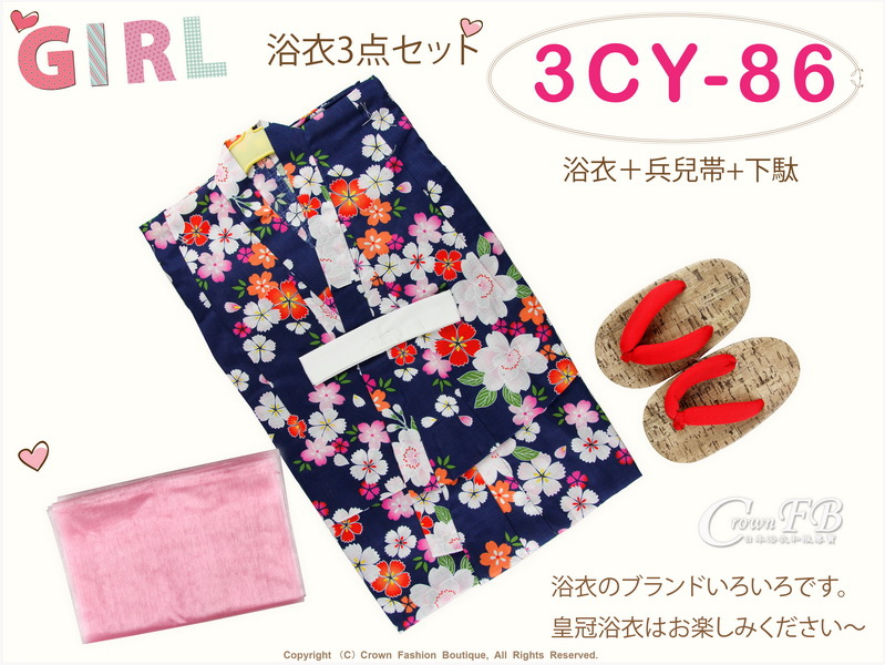 【番號3CY86】女童日本浴衣深藍色底櫻花圖案+紗質兵兒帶+夾角軟鞋~100cm-1.jpg
