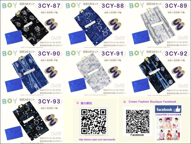 3CY87~93男童浴衣.jpg
