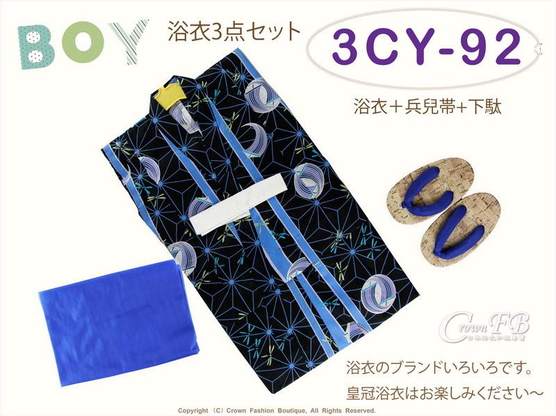 【番號3CY92】男童日本浴衣黑色底蜻蜓%26;手毯圖案+紗質兵兒帶+夾角軟鞋~100cm-1.jpg