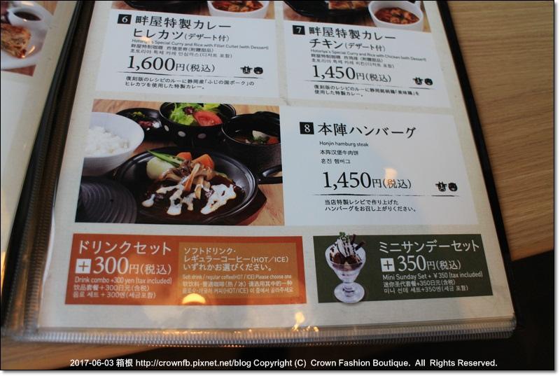 1-1 箱根 IMG_8425.JPG