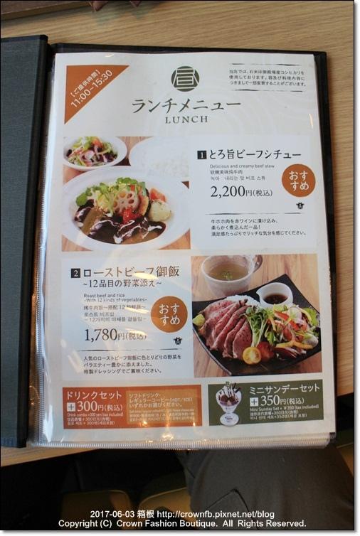 1-1 箱根 IMG_8423.JPG