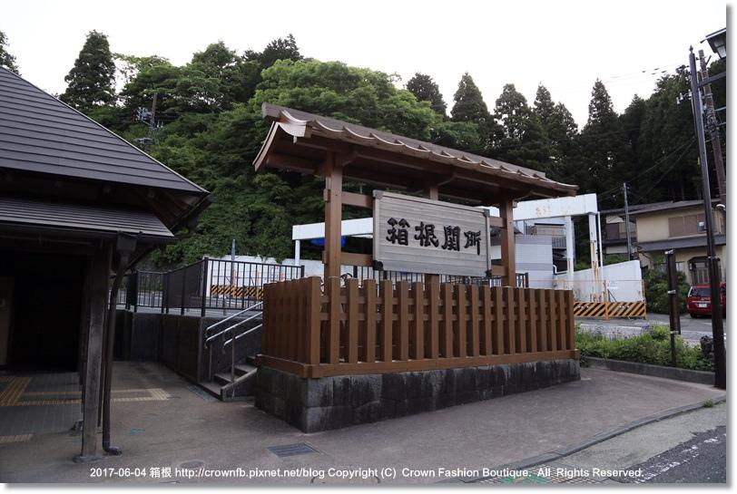 5-1箱根 IMG_8742.JPG