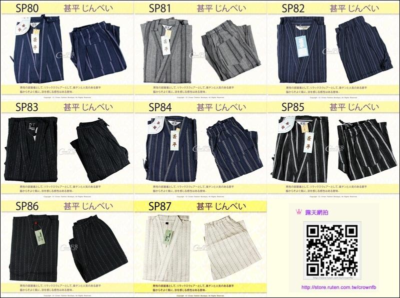 SP80~87男生甚平.jpg